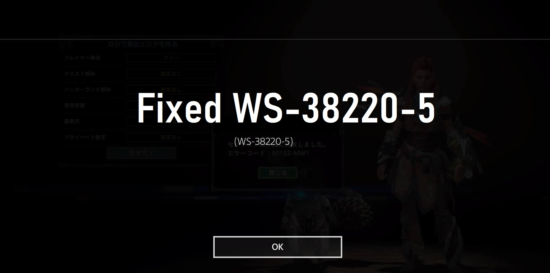 ps4 WS-38220-5 fix